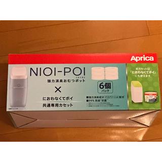 アップリカ(Aprica)のアップリカ オムツカートリッジ (6個入り) 新品未使用(紙おむつ用ゴミ箱)
