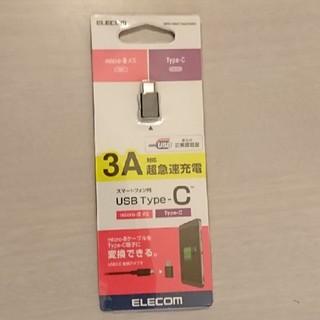 エレコム(ELECOM)の変換アダプター(変圧器/アダプター)