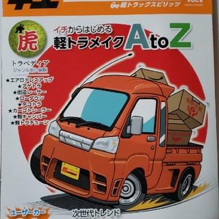 軽トラspirits1(カタログ/マニュアル)
