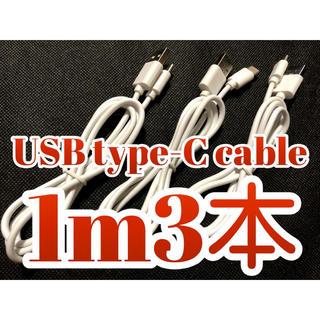 huawei p20にも USB-typeCケーブル 1m3本 03212152(OA機器)