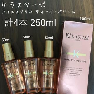 ケラスターゼ(KERASTASE)の新品 ケラスターゼ ティーインペリアル 250ml   100ml  50ml(トリートメント)