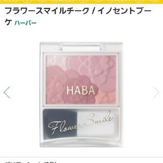 ハーバー(HABA)の値下げハーバー フラワースマイルチーク(チーク)