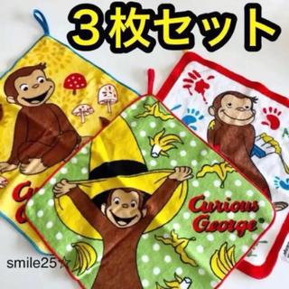 ディズニー(Disney)の❣️3枚セット❣️新品⭐️おさるのジョージ ループタオル ♡ループ付きタオル(お食事エプロン)