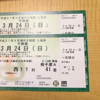 大相撲 チケット 千秋楽 大阪 3/24 ペア 2枚 連番(相撲/武道)