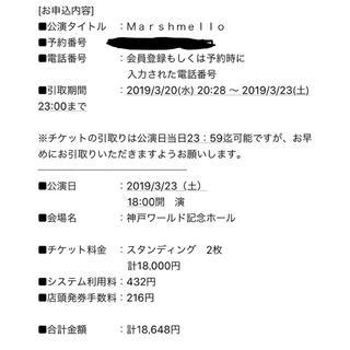 マシュメロ 神戸 ライブ Marshmello(海外アーティスト)