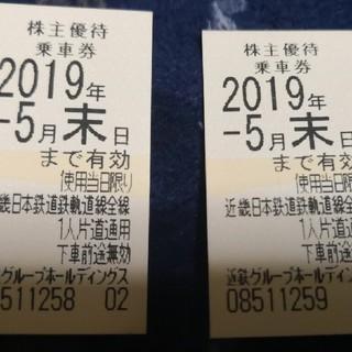 キンテツヒャッカテン(近鉄百貨店)の近鉄電車の株主優待乗車券2枚(鉄道乗車券)