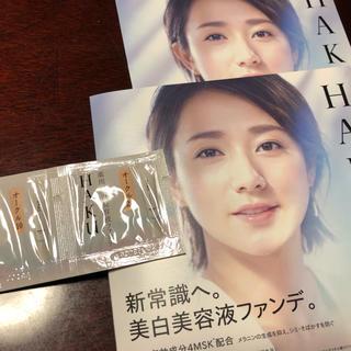 シセイドウ(SHISEIDO (資生堂))の資生堂HAKU ハク 美白美容液ファンデ サンプル2セット(ファンデーション)