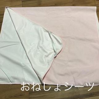 ニシマツヤ(西松屋)の保育園 おねしょシーツ 防水シーツ(シーツ/カバー)