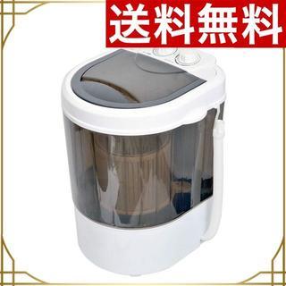 【新生活応援価格】コンパクト洗濯機 小型(洗濯機)