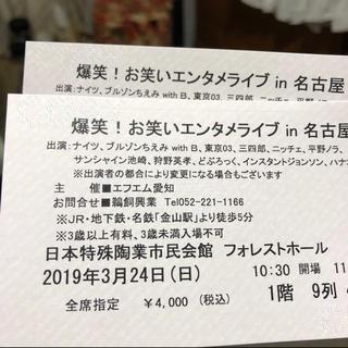 爆笑 お笑いエンタメライブ 名古屋 2枚(お笑い)