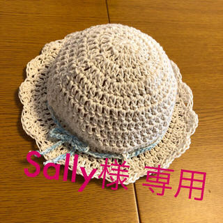 Sally様 専用 日よけ帽子 ベビー キッズ(帽子)