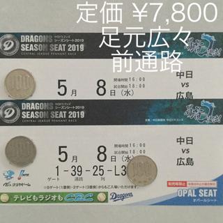 チュウニチドラゴンズ(中日ドラゴンズ)の5月8日 ナゴヤドーム 中日ドラゴンズ vs 広島東洋カープ(野球)