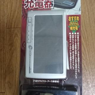 送料無料・新品未使用・CELLSTARソーラーバッテリー・SB-300(その他)