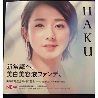 シセイドウ(SHISEIDO (資生堂))の新品 HAKU 美白美容液ファンデ サンプル(サンプル/トライアルキット)