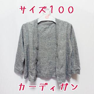 子供服 カーディガン 100(カーディガン)