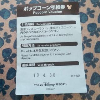 ディズニー(Disney)の東京ディズニーランド、ディズニーシー ポップコーン引換券(フード/ドリンク券)