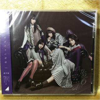 ◆未開封◆ 乃木坂46 / サヨナラの意味(通常盤)(ポップス/ロック(邦楽))