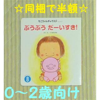 ☆同梱で150円☆ 0~2歳向け 絵本 知育玩具 【送料込】(絵本/児童書)