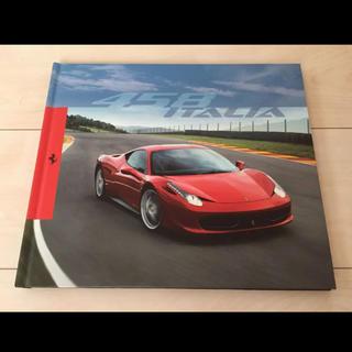 【LEX☆様専用】Ferrari 458ITALIAカタログ(カタログ/マニュアル)