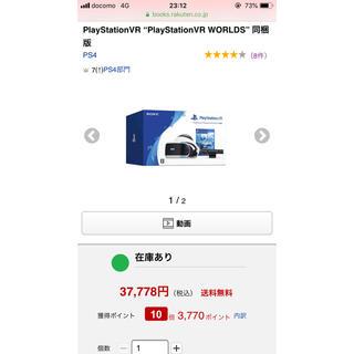 """プレイステーションヴィーアール(PlayStation VR)のPlayStationVR """"PlayStationVR WORLDS"""" 同梱版(家庭用ゲーム本体)"""