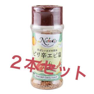 カルディ(KALDI)の《新品未開封》カルディ ナレッジ ピリ辛エビ塩 2本セット(調味料)