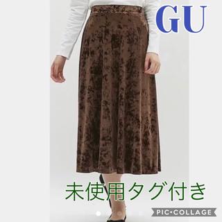 ジーユー(GU)の未使用タグ付き✨GU✨クラッシュベロアスカート(ロングスカート)