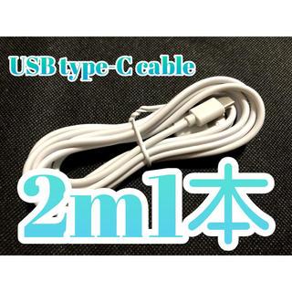 赤字覚悟 USBtype-Cケーブル2m1本 03212320(OA機器)