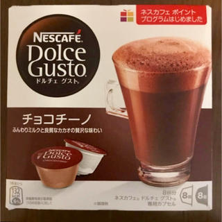 Nestle - チョコチーノ ・2箱