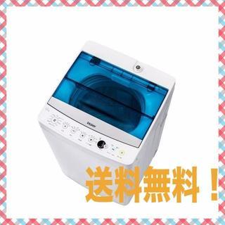 ハイアール 5.5kg 全自動洗濯機 ホワイトHaier JW-C55A-W(洗濯機)
