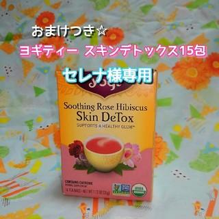 ヨギティーセール【スキンデトックス15包】おまけつき♪(健康茶)