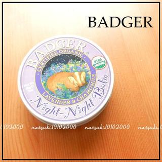 バジャー(Badger)の【大容量】BADGER オーガニック ナイト バーム(ボディオイル)