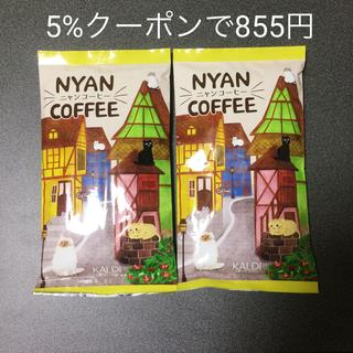 カルディ(KALDI)の【新品】ニャンコーヒー 2個セット(コーヒー)