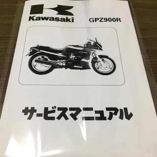 ☆GPZ900R☆サービスマニュアル 送料無料(カタログ/マニュアル)