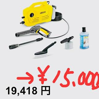 【新品未使用 未開封‼️】  定価19,418を送料込み15,000ー‼️ (洗車・リペア用品)