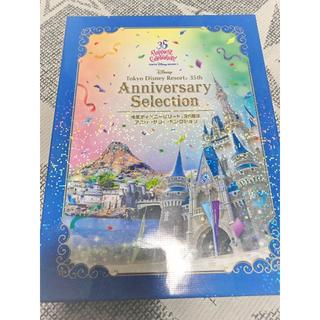 ディズニー(Disney)の東京ディズニーリゾート 35周年 アニバーサリー・セレクション DVD(キッズ/ファミリー)