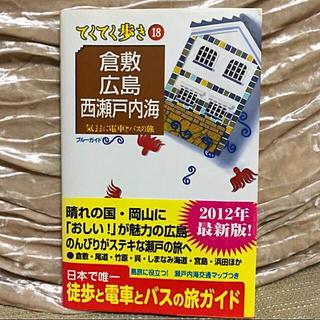 倉敷・広島・西瀬戸内海 : 気ままに電車とバスの旅(地図/旅行ガイド)