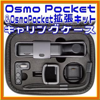 take様専用Osmo Pocket & 拡張キット用 ケース(ビデオカメラ)