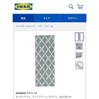 イケア(IKEA)のAUNING アウニング(キッチンマット)