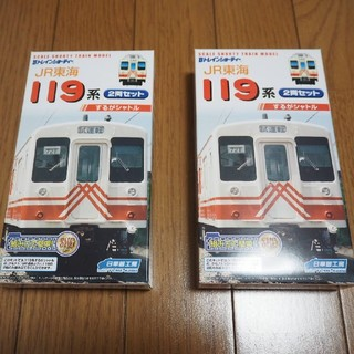 バンダイ(BANDAI)のBトレイン JR東海 119系 するがシャトル2両セット 2箱 Bトレ(鉄道模型)
