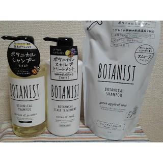 ボタニスト(BOTANIST)の☆M様専用☆ボタニスト ボタニカルシャンプー トリートメント シャンプー セット(シャンプー)