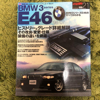 BMW E46 HYPER REV import Vil.21(カタログ/マニュアル)