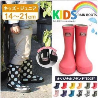 レインブーツ 子供用 長靴 雨靴 キッズ ジュニア用 レインシューズ (長靴/レインシューズ)