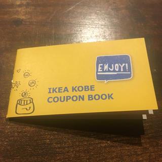 イケア(IKEA)のIKEA神戸店 クーポン(ショッピング)