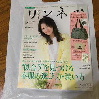 タカラジマシャ(宝島社)のリンネル5月号雑誌 花とムーミンのキュートなシール付き(ファッション)