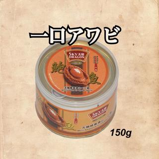 一口アワビ 缶詰(缶詰/瓶詰)