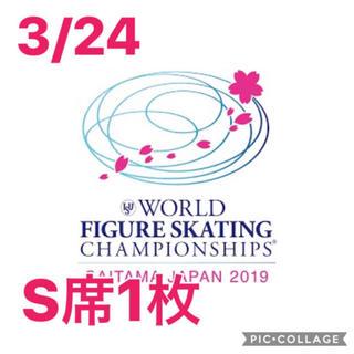 ISU世界フィギュア選手権 3/24 EX S席(ウィンタースポーツ)