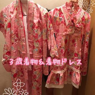 着物&着物ドレス(和服/着物)