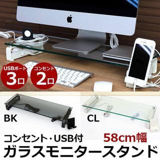 送料無料!コンセント・USB付 ガラスモニタースタンド BK/CL(デスクトップ型PC)