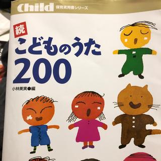 こどものうた200(童謡/子どもの歌)
