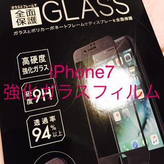 ソフトバンク(Softbank)のソフトバンクセレクション  ガラスフィルム  iPhone7 ホワイト(保護フィルム)